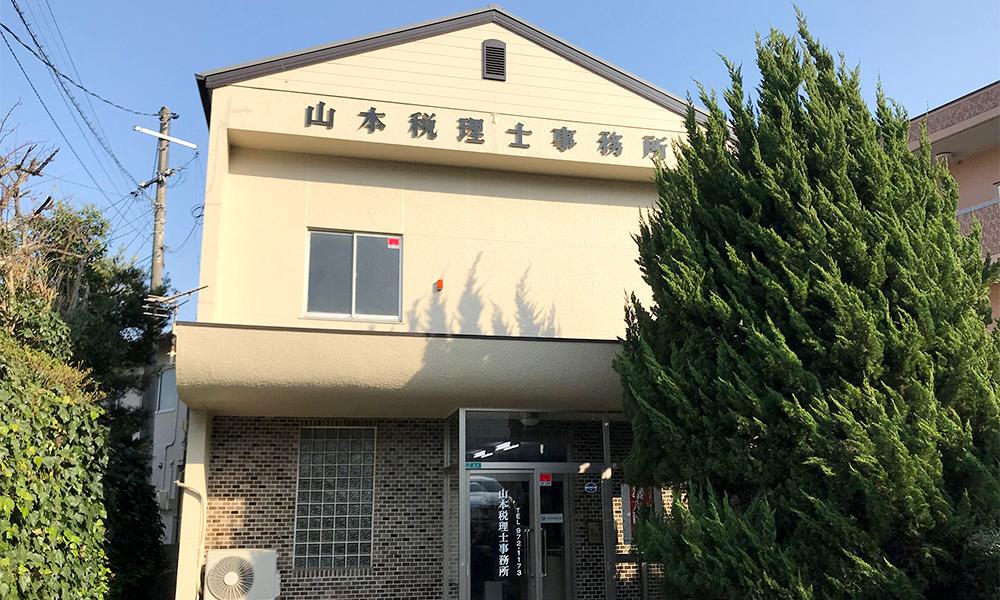山本充税理士事務所
